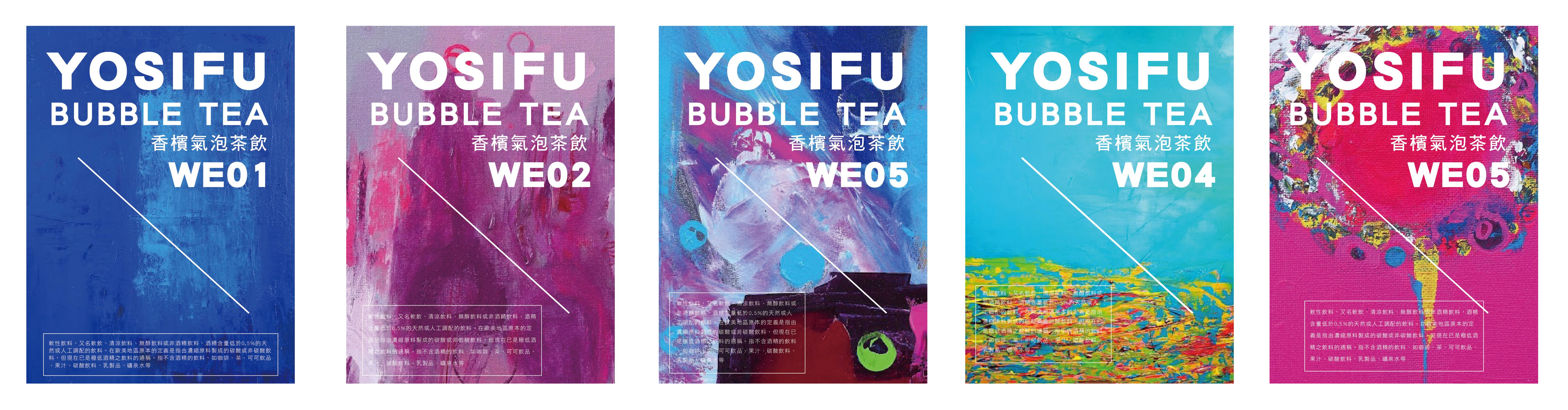 氣泡茶飲-瓶身貼紙-11